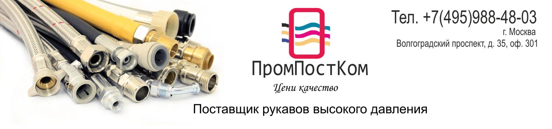 ПромПостКом